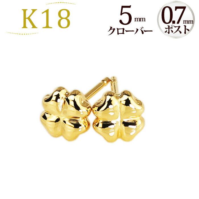 K18クローバーピアス(0.7mm芯)(18金、18k、ゴールド製)(scvk7)