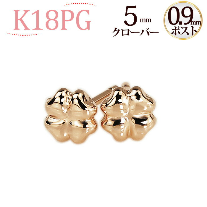 K18PG クローバーピアス(軸太0.9mmX長さ1cmポスト)(18金、18k、ピンクゴールド製)(scvpg9)scvpg9-021518*3