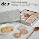 【限定ポスター付き】 木のおもちゃ Hiragana Biscuit - dou おままごと 知育玩具 ひらがな おもちゃ カード 誕生日 …