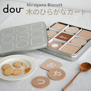 木のおもちゃ Hiragana Biscuit - dou おままごと 知育玩具 ひらがな おもちゃ カード 誕生日 出産祝い ビスケット 1歳 2歳 覚える あいうえお 誕生日プレゼント 男の子 女の子 赤ちゃん シンプル 北