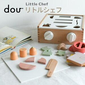 木のおもちゃ Little Chef - dou リトルシェフ 知育玩具 木製 クリスマスプレゼント 子供 赤ちゃん おもちゃ 型はめパズル ままごと おしゃれ キッチン パズル 型はめ おままごとセット 食材 誕生