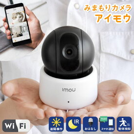 みまもりカメラ アイモウ Ranger 1080P 遠隔操作 ペット見守り 200万画素 Imou スマホ Wi-Fi 防犯 ペットカメラ 留守番 ワイヤレス 家庭用 ベビーモニター 小型 監視カメラ 暗視 無線 ネットワークカメラ IPC-A22N 送料無料