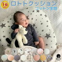 【P10倍 8/1 23:59】【説明動画】 ロトトクッション 赤ちゃん 枕 吐き戻し防止 吐き戻し 吐き戻し防止枕 対策 おすす…
