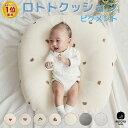 【P10倍 8/1 23:59】【説明動画】 ロトトクッション キルティング 赤ちゃん 枕 吐き戻し防止 吐き戻し 吐き戻し防止枕…