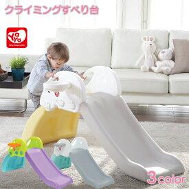 滑り台 すべり台 スライダー YAYA 室内 すべりだい 遊具 室内遊具 室外 庭 子供 キッズ 子供用 子ども こども 女の子 男の子 おしゃれ おもちゃ 安心 遊び かわいい 誕生日プレゼント 部屋 プレイ Y1905 送料無料