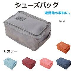 トラベルシューズバッグ全6色CL-SBメール便送料無料
