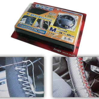 The type steering cover which real leather mesh, knitting includes