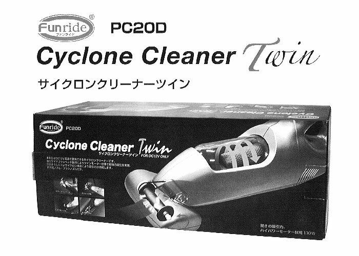 EMCサイクロンクリーナーツイン/自動車用ミニ掃除機・110W【RCP】