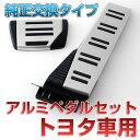 アルミペダルセット/純正交換型トヨタ車用T01【RCP】