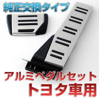 Aluminium pedals set / genuine replacement type Toyota car T01