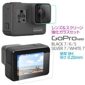 GoPro HERO7 Black 保護フィルム (5/6/7) Silver (7) White (7) アクセサリー 耐衝撃 強化ガラスフィルム レンズ&タッチスクリーン用2点セット 気泡レス 防指紋 高透過 メール便(定形外郵便)送料無料
