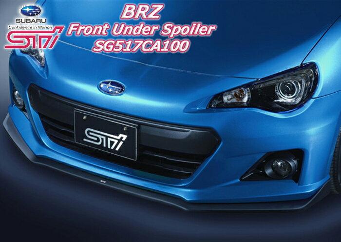 【STI スバル 正規】STIフロントアンダースポイラー/BRZ【RCP】SG517CA100