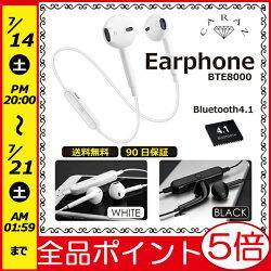 Bluetoothイヤホンインナーイヤー型2カラーCE-BTE8000メール便送料無料