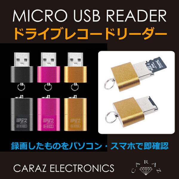 micro USB Reader ドライブレコードリーダー 全3色 CE-MSDCR メール便送料無料