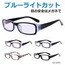 ブルーライト カット メガネ 全4色 GB-5890 メール便送料無料