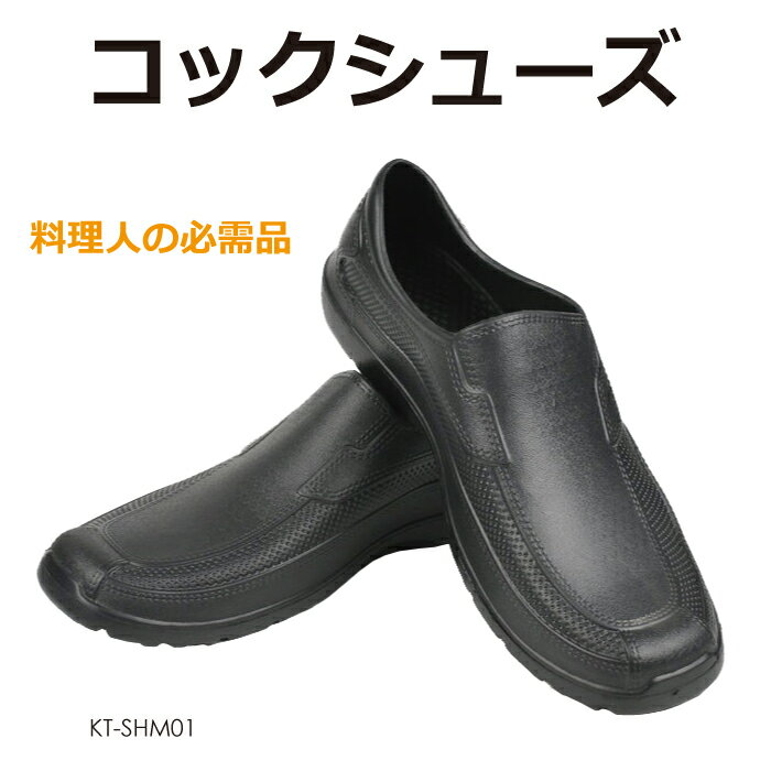 メンズ コックシューズ 全6サイズ KT-SHM01 あす楽 送料無料