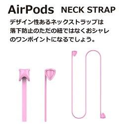 AirPodsネックストラップ全3色CE-APIYメール便送料無料