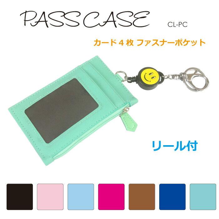 パスケース ファスナーポケット リール付 7カラー CL-PC メール便送料無料
