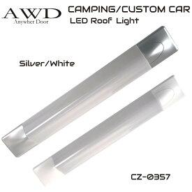 車 LED 内装 LAVAライト 本体シルバー DC12V 自動車照明 車中泊 キャンプ【CZ-0357】