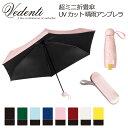 日傘 折りたたみ傘 ケース付き 超軽量 晴雨兼用 レディース おしゃれ 防水 撥水 UVカット 折り畳み傘【CZ-MNU】【送料…