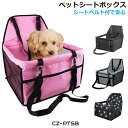 犬用 ドライブボックス シートベルト付き 折りたたみ式 メッシュ ゲージ コンパクト 犬・猫 小型犬等【ペットシートボ…