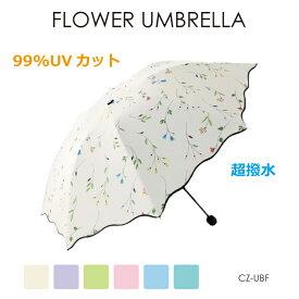 日傘 折りたたみ 傘 軽量 晴雨兼用 UVカット 花柄 レディース おしゃれ かわいい 超撥水 断熱 紫外線【CZ-UBF】