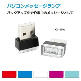 パソコンメッセージランプ 全5色 CZ-USBL メール便(定形外郵便)送料無料