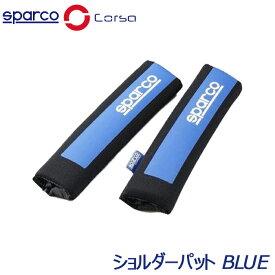 ショルダーパット sparco ブルー スパルコ SPC正規パーツ シートベルト 2個セット 運転席 助手席 レーサー気分 イタリア spc1201