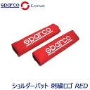 SparcoCORSA ショルダーパット シートベルトパット 刺繍ロゴ レッド SPC1204RD-J スパルコ
