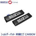 SparcoCORSA ショルダーパット シートベルトパット カーボン SPC1206CB-J スパルコ
