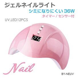 ジェルネイル 硬化 LEDライト LED ネイルライト ネイル ジェル レジンクラフト 自動感知センサー UV ネイル用 フットネイル ジェルネイルライト 36W 全2色 BY-NEUV あす楽 送料無料