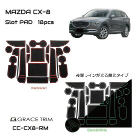 CX-8 KG マツダ ラバーマット すべり止めシート ポケットマット ラバードマット 車種専用設計 ラバードアポケットマット インテリアラバーマット ドアポケットマット ゴムマット 2色 蓄光 18ピースセット CC-CX8-RM メール便(ネコポス)送料無料