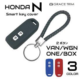 キーカバー シリコン スマートキーカバー スマートキーケース レディース かわいい ホンダ HONDA Nシリーズ スマートキーカバー 2ボタン専用 全3色 CC-HN-KC2B メール便(ネコポス)送料無料