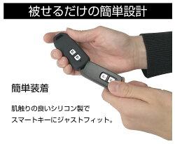 HONDANシリーズスマートキーカバー2ボタン専用全3色