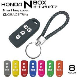 キーカバー シリコン スマートキーカバー スマートキーケース レディース かわいい ホンダ HONDA N-BOXシリーズ スマートキーカバー 4ボタン オートスライドドア車専用 全8色 CC-HN-KC4B メール便(ネコポス)送料無料
