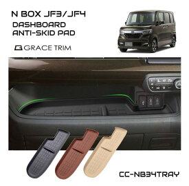 新型 N BOX JF3 JF4 NBOX N-BOX カスタム アクセサリー 内装 パーツ ドレスアップ インテリア 助手席インパネ用 3Dラバートレー 全3色 CC-NB34TRAY