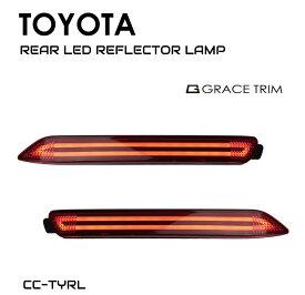 リフレクター LED 流れる ファイバー 車 トヨタ ハリアー マークX TOYOTA リア LEDリフレクターランプ 左右セット CZ-RAV4-BLP メール便(ネコポス)送料無料