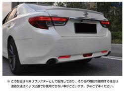 リフレクターLED流れるファイバー車トヨタハリアーマークXTOYOTAリアLEDリフレクターランプ左右セットCZ-RAV4-BLP