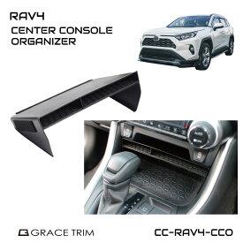 新型 RAV4 50系 アクセサリー 収納 センターオープントレイ用オーガナイザー 滑り止め ゴムマット ラバーマット付き MXAA54 AXAH54 AXAH52 MXAA52 トヨタ TOYOTA CC-RAV4-CCO あす楽 送料無料