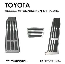 ペダルカバー 車 アクセル ブレーキ フットレスト はめ込み式 貼り付け式 簡単取付 TOYOTA 汎用 オルガン用 ペダルカバー 3点セット CC-TYABFPDL メール便(ネコポス)送料無料