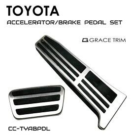 ペダルカバー 車 アクセル ブレーキ はめ込み式 おしゃれ かっこいい 簡単取付 TOYOTA 汎用 オルガン用 ペダルカバー 2点セット CC-TYABPDL メール便(ネコポス)送料無料