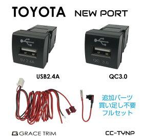 スイッチホールカバー シングルポート LED トヨタ 小型 ビルトイン オーディオレス車 USB 2.4A出力 QC3.0出力 スマホ 急速充電 インパネ 内装 アクセサリー TOYOTA 小型シングルポート USB2.4A&QC3.0 CC-TYNP メール便(ネコポス)送料無料