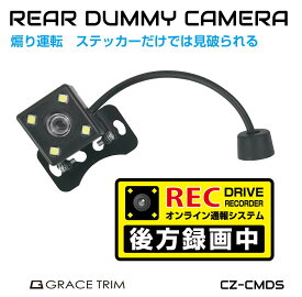 ドライブレコーダー 後方 ダミー バックカメラ 車載カメラ 防水 リアカメラ 防犯 煽り運転 抑止 セキュリティー 取付け簡単 車用 リア ダミーカメラ ステッカー付 CZ-CMDS メール便(ネコポス)送料無料