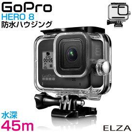 go pro hero black 8 GoPro HERO 8 防水ハウジング 水深45m対応 ダイビング シュノーケリング 水中撮影 サーフィン CZ-GP8WPC あす楽 送料無料
