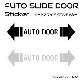 ステッカー 車 かっこいい おしゃれ アウトドア 電動スライドドア シール 簡単貼り付け スライドドア オートスライドドア ステッカー 全2色 CZ-STAD メール便(ネコポス)送料無料