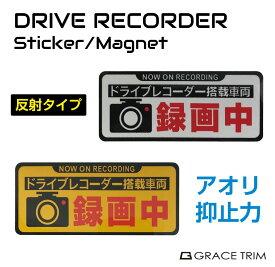 ドライブレコーダー ステッカー 車 かっこいい おしゃれ アウトドア シール 簡単貼り付け 反射 安全運転 録画中 セキュリティー ステッカー マグネット 全2タイプ CZ-STDR メール便(ネコポス)送料無料
