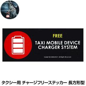 ステッカー 車 かっこいい タクシー タクシードライバー カー用品 充電フリー シール カーステッカー エンブレム スマホ充電 無料 表示 便利グッズ ポイント消化 タクシー用 チャージフリーステッカー 長方形型 CZ-TXST-S メール便(ネコポス)送料無料