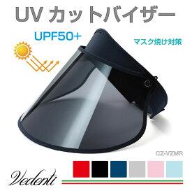 サンバイザー レディース UVカット 自転車 メンズ フェイスガード 自転車用 飛沫防止 レインバイザー スポーツバイザー UVカット99%以上 マスク焼け対策 UVカットバイザー 2タイプ 全6色 CZ-VZMR あす楽 送料無料