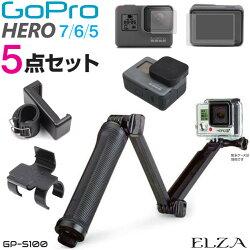 GoProアクセサリー5点セット自撮り棒保護フィルムアームバースマホホルダーキャップ三脚HERO7BlackHERO6HERO5