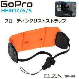 【P2倍 マラソン限定】GoPro アクセサリー フロートマウント フロートストラップ ストラップ リストアーム サーフィン ダイビング 海水浴 プール Hero7 Black Hero6 Hero5 GP-ASN GoPro用 フローティングリストストラップ メール便(ネコポス)送料無料